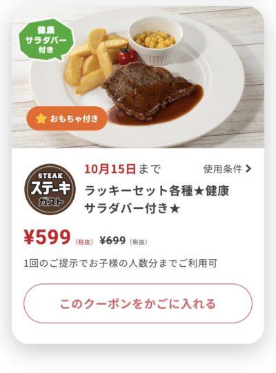 ステーキガストラッキーセット各種100円引き