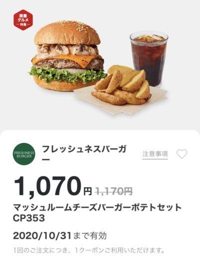FRESHNESS BURGERマッシュルームチーズバーガーポテトセット100円引き