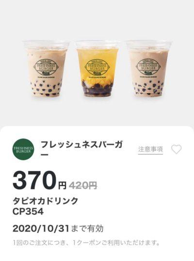 FRESHNESS BURGERタピオカドリンク50円引き