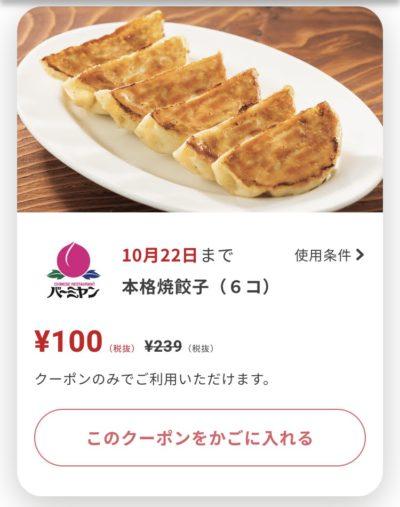 バーミヤン本格餃子6コ139円引き