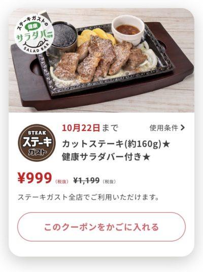 ステーキガストカットステーキ160g200円引き