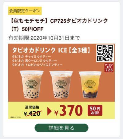 FRESHNESS BURGERタピオカドリンク(T)50円引き