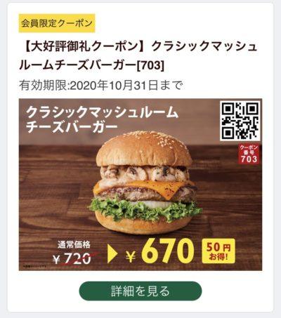 FRESHNESS BURGERクラシックマッシュルームチーズバーガー50円引き