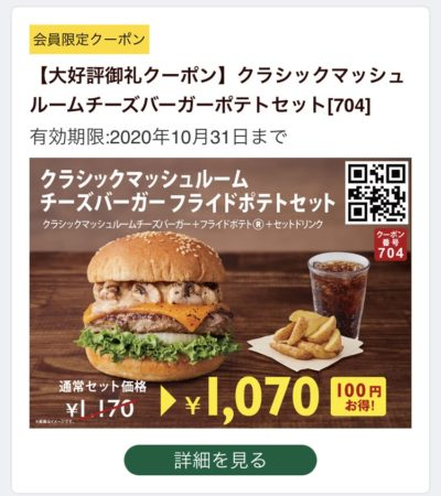 FRESHNESS BURGERクラシックマッシュルームチーズバーガーポテトセット100円引き