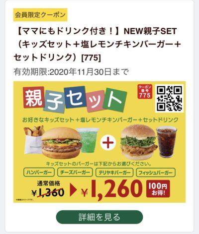 FRESHNESS BURGER親子セット100円引き