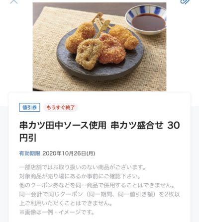 ローソン串カツ田中ソース使用串カツ盛合せ30円引き