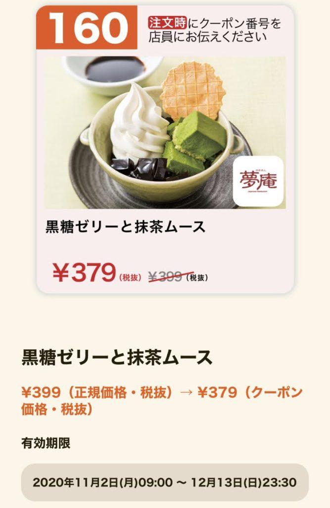 夢庵黒糖ゼリーと抹茶ムース20円引き