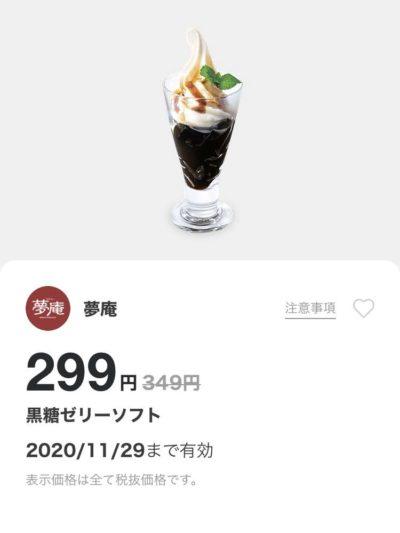 夢庵黒糖ゼリーソフト50円引き
