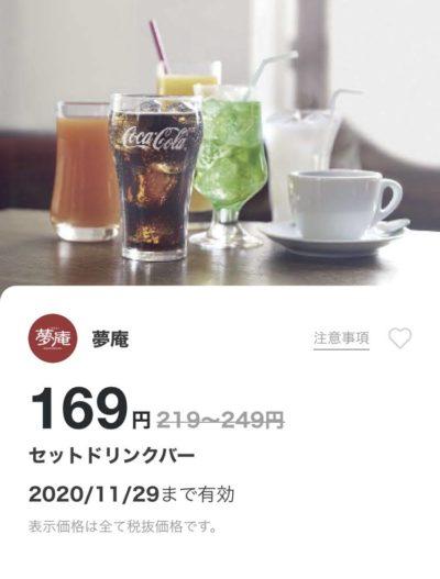 夢庵セットドリンクバー最大80円引き