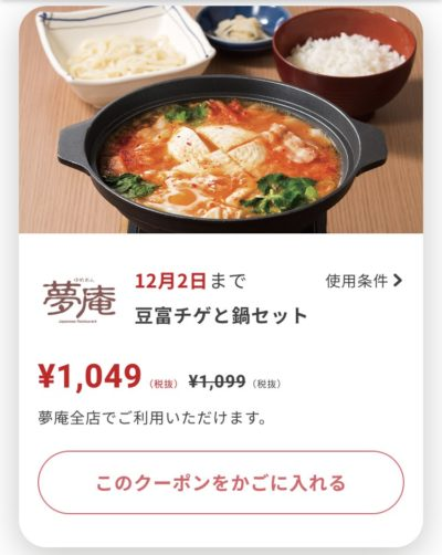 夢庵豆富チゲと鍋セット50円引き