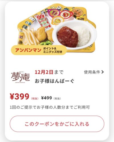 夢庵お子様はんばーぐ100円引き