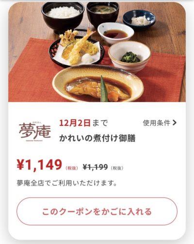 夢庵かれいの煮付け御膳50円引き
