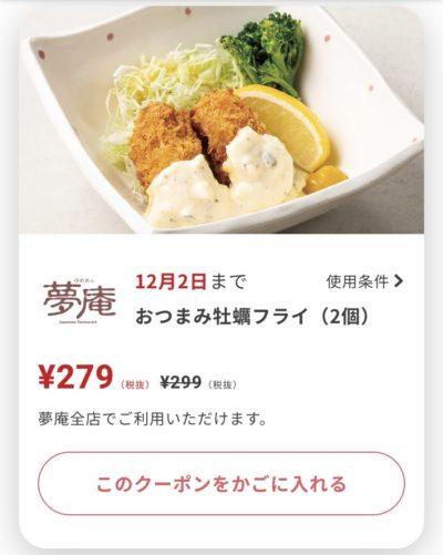 夢庵おつまみ牡蠣フライ2個20円引き