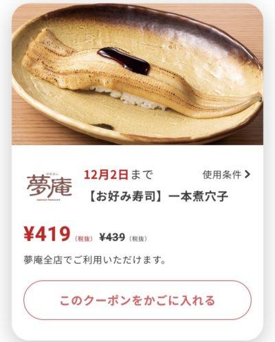 夢庵[お好み寿司]一本煮穴子20円引き