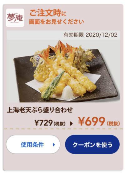 夢庵上海老天ぷら盛り合わせ30円引き