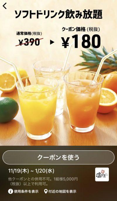 温野菜ソフトドリンク飲み放題210円引き
