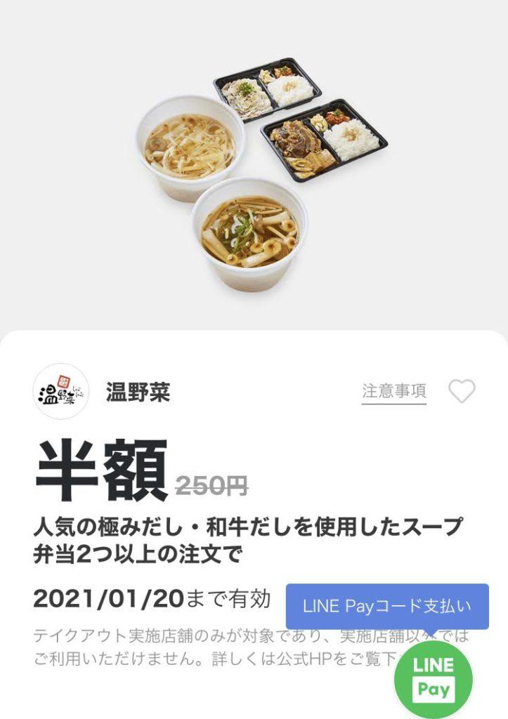 温野菜弁当2つ以上注文で極みだし・和牛だしスープ半額