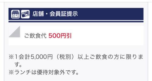 温野菜ご飲食代500円引き