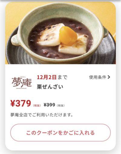 夢庵栗ぜんざい20円引き
