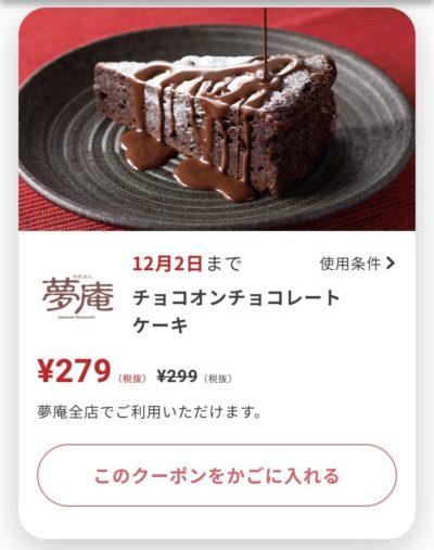 夢庵チョコオンチョコレートケーキ20円引き