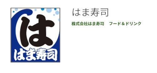 はま寿司アプリ