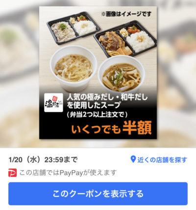 温野菜弁当2つ以上注文で人気の極みだし・和牛だしスープ半額