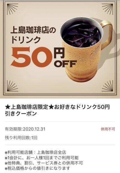 上島珈琲店ドリンク50円引き