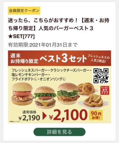 FRESHNESS BURGER週末・お持ち帰り限定人気のバーガーベスト3セット90円引き