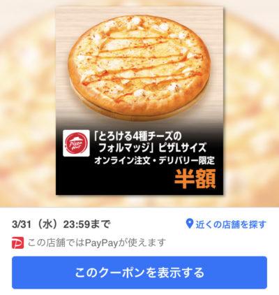 ピザハットオンライン注文・デリバリー限定「とろける4種チーズのフォルマッジ」ピザLサイズ半額