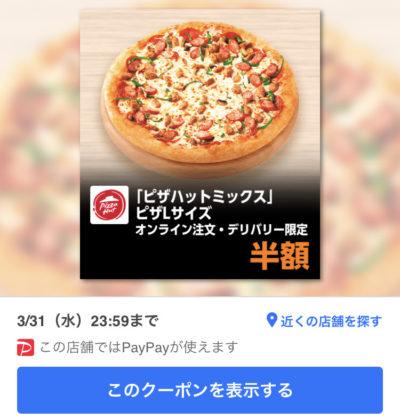 ピザハットオンライン注文・デリバリー限定「ピザハットミックス」ピザLサイズ半額