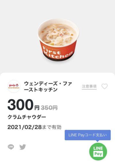 ウェンディーズクラムチャウダー50円引き