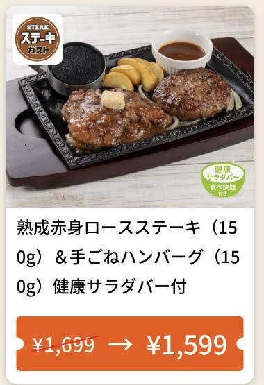 ステーキガスト熟成赤身ロースステーキ&手ごねビーフハンバーグ100円引き
