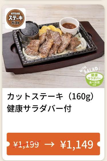 ステーキガストカットステーキ160g50円引き