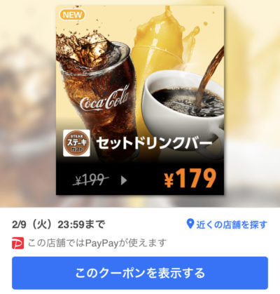 ステーキガストセットドリンクバー20円引き