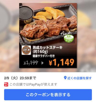ステーキガスト熟成カットステーキ160g50円引き