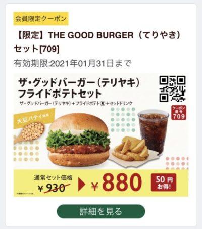 FRESHNESS BURGERザ・グッドバーガー(テリヤキ)フライドポテトセット50円引き