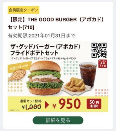 FRESHNESS BURGERザ・グッドバーガー(アボカド)フライドポテトセット50円引き