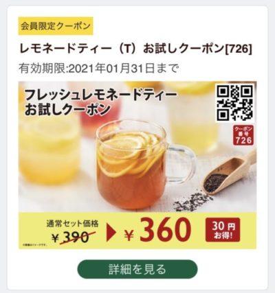 FRESHNESS BURGERフレッシュレモネードティー(T)30円引き