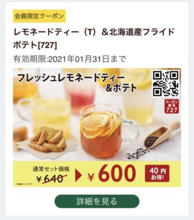 FRESHNESS BURGERレモネードティー(T)&北海道産フライドポテト40円引き