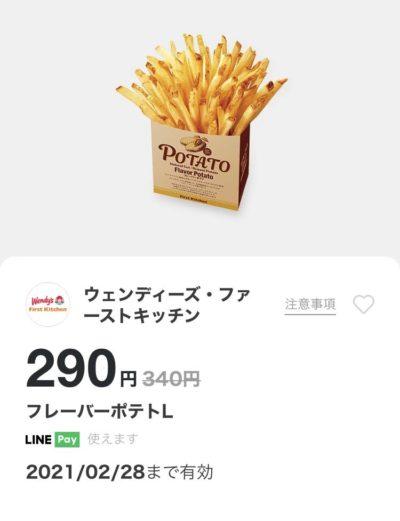 ウェンディーズフレーバーポテトL50円引き