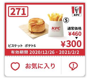 ケンタッキービスケット+ポテトS160円引き