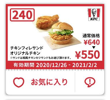 ケンタッキーチキンフィレサンド+オリジナルチキン90円引き