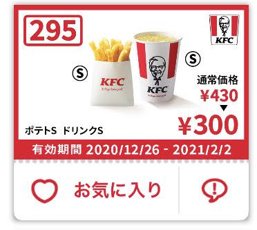 ケンタッキーポテトS+ドリンクS130円引き