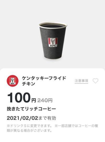 ケンタッキー挽きたてリッチコーヒー140円引き
