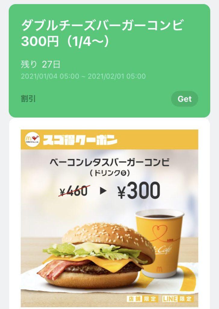 マクドナルドダブルチーズバーガーコンビ160円引き