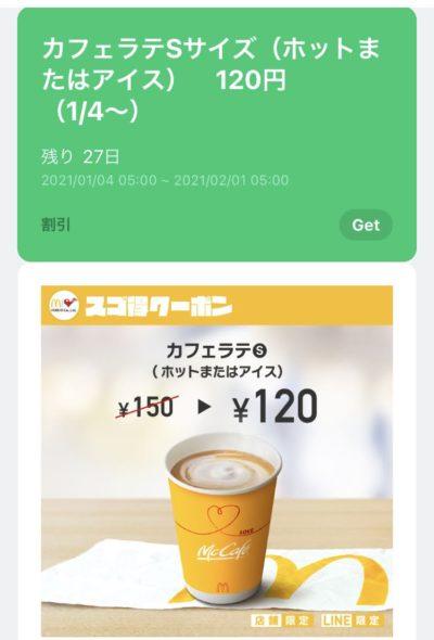 マクドナルドカフェラテS30円引き