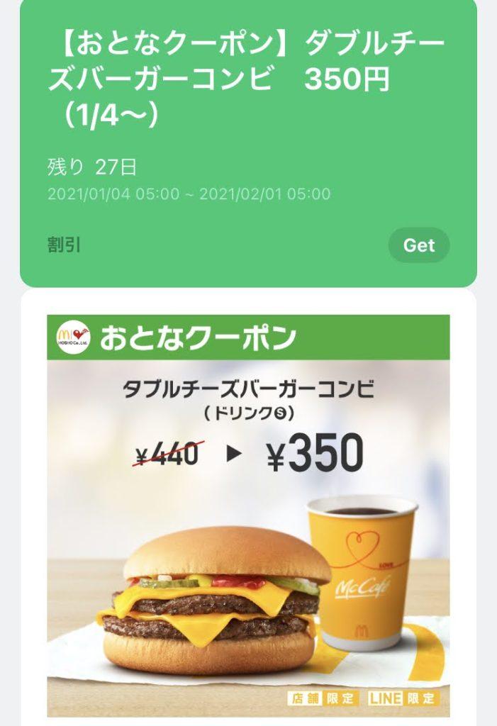 マクドナルドダブルチーズバーガーコンビ90円引き