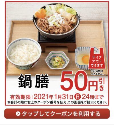 吉野家鍋膳50円引き