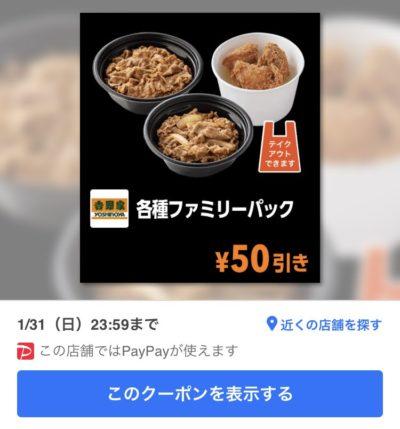 吉野家各種ファミリーパック50円引き