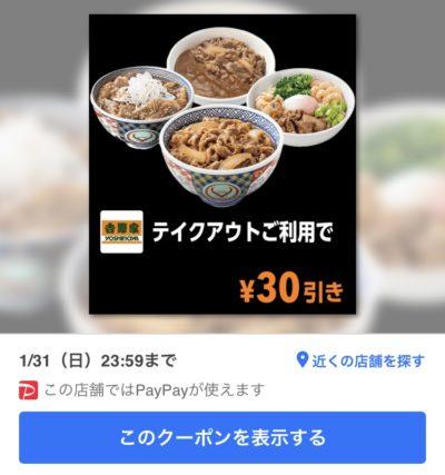 吉野家テイクアウトご利用30円引き